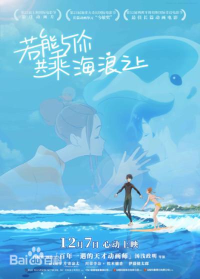 《若能与你共乘海浪之上》海报