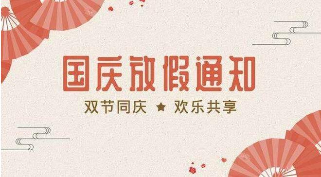 夏冰软件2020年国庆节、中秋节放假安排