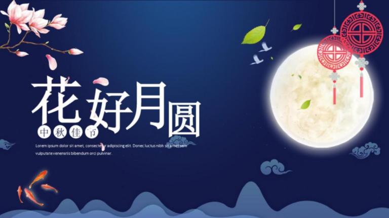 夏冰软件2021年中秋节放假安排